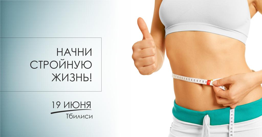 Программа похудения веса